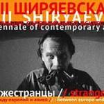 4 августа стартовала Ширяевская биеннале