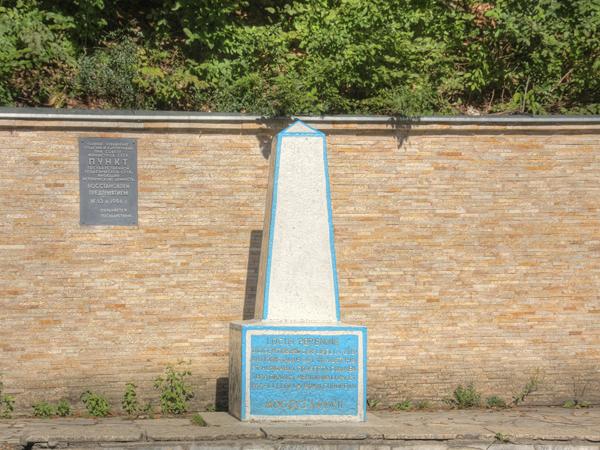 Центр Европы - Бетонный монумент на Украине