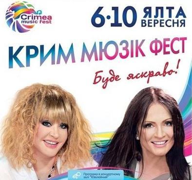Названы победители Crimea Music Fest