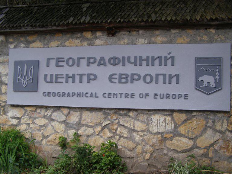 Центр Европы - Информационное табло на Украине