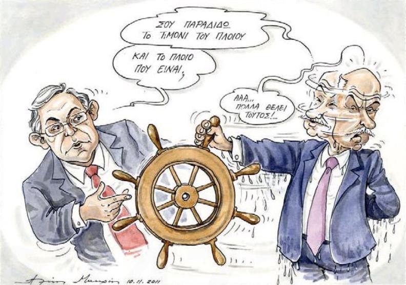 Папандреу передает руль без корабля Пападемосу, карикатурист Илиас Макрис