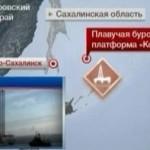 У Сахалина затонула буровая установка