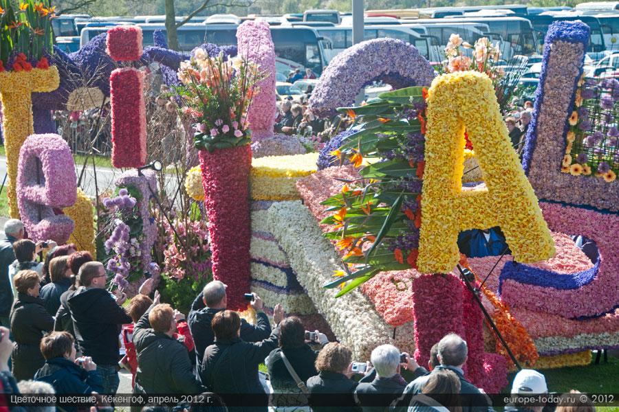 Парад цветов в Кекенхофе 2012
