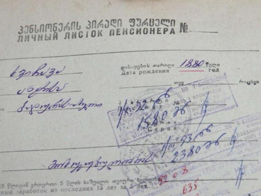 Антиса Хвичава