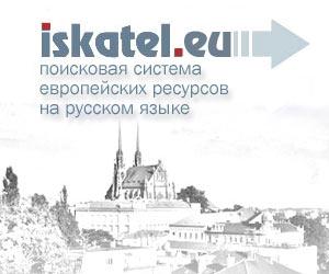 Европа по русски -  поисковая  система и каталог сайтов.