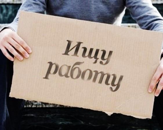 ситуация на украинском рынке труда