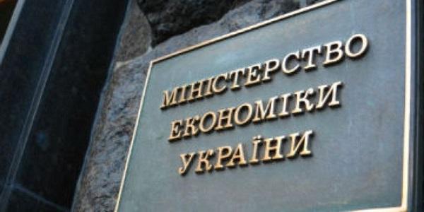 Минэкономразвития Украины