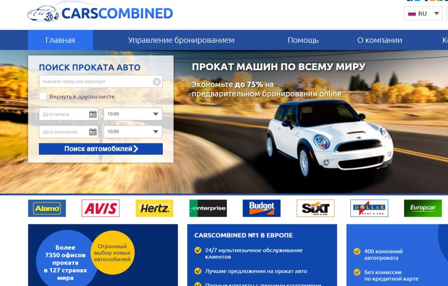 carscombined