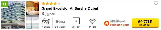 Grand Excelsior Al Barsha Dubai
